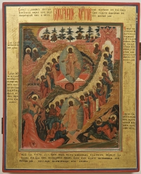 Russian Icon - The Resurrection and Descent to Hades (Anastasis)